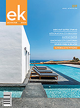 EK magazine #229 cover